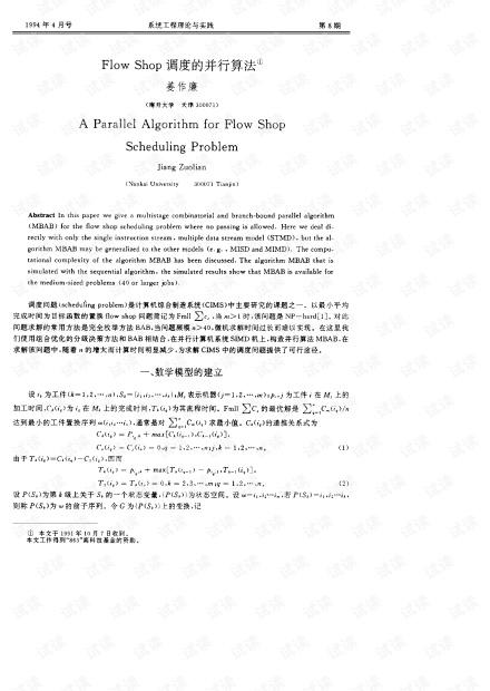 论文研究-FlowShop调度的并行算法.pdf