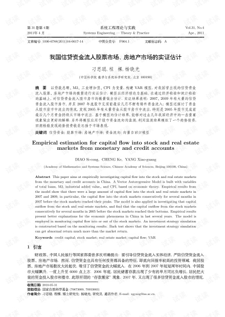 论文研究-我国信贷资金流入股票市场、房地产市场的实证估计.pdf