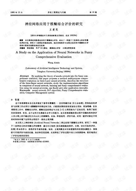 论文研究-神经网络应用于模糊综合评价的研究.pdf