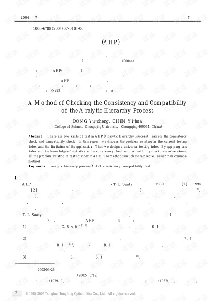 论文研究-层次分析法(AHP)中的检验.pdf