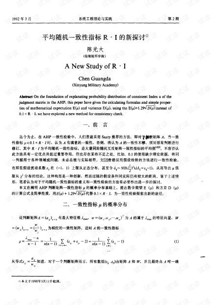 论文研究- 平均随机一致性指标R·I的新探讨.pdf
