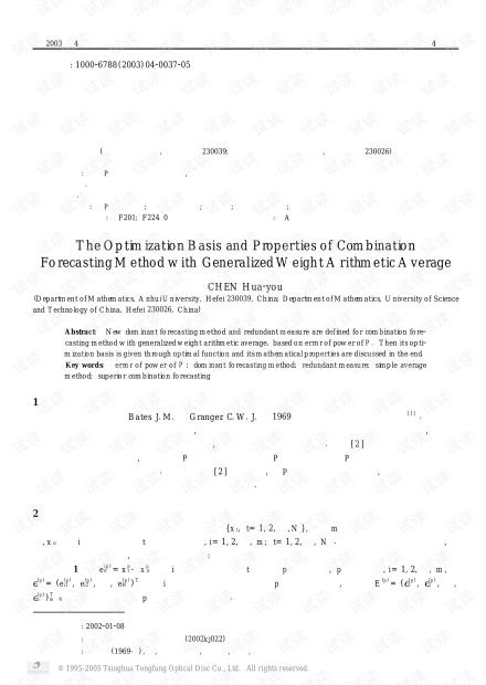 论文研究-广义加权算术平均组合预测法的最优化理论基础及性质.pdf