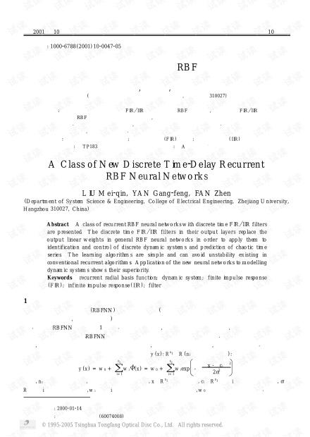 论文研究-一类新的离散时延递归RBF神经网络.pdf