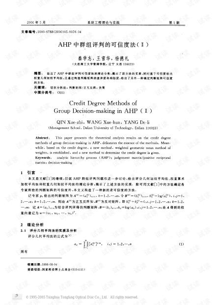 论文研究-AHP中群组评判的可信度法(Ⅱ).pdf