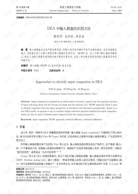 论文研究-DEA中输入拥塞的识别方法.pdf