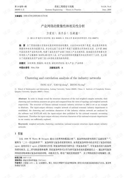 论文研究-产业网络的聚集性和相关性分析.pdf
