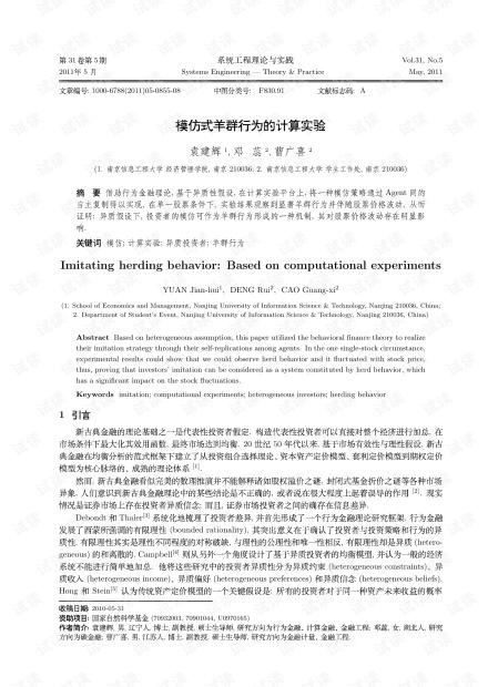论文研究-模仿式羊群行为的计算实验.pdf