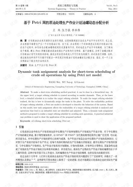 论文研究-基于Petri网的原油处理生产作业计划油罐动态分配分析.pdf