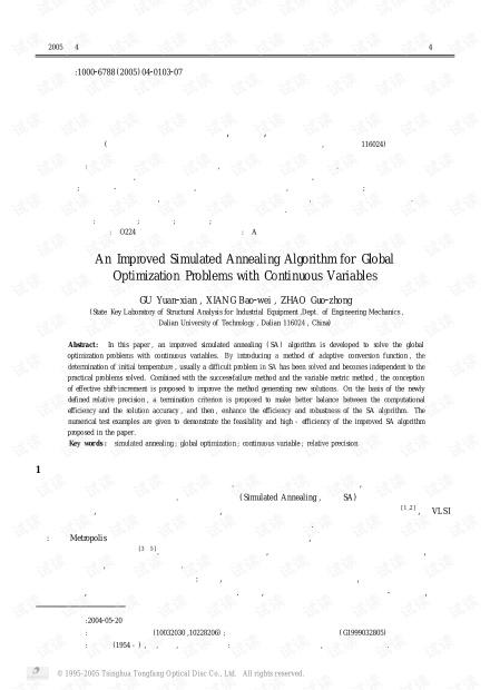 论文研究-一种改进的连续变量全局优化模拟退火算法.pdf