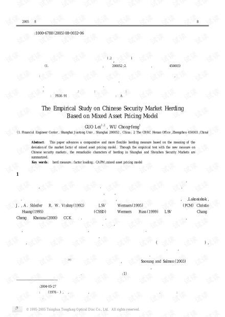 论文研究-基于混合资产定价模型的中国股票市场羊群行为实证研究.pdf