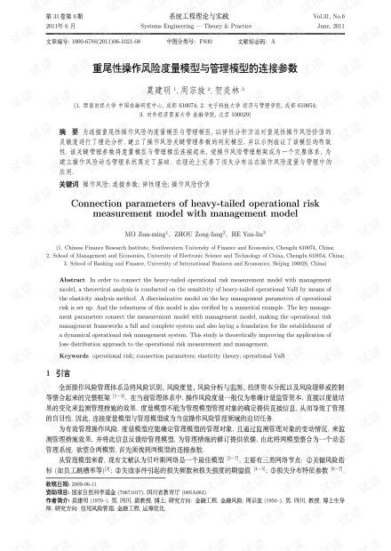 论文研究-重尾性操作风险度量模型与管理模型的连接参数.pdf