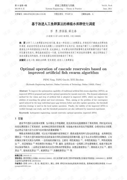 论文研究-基于改进人工鱼群算法的梯级水库群优化调度.pdf