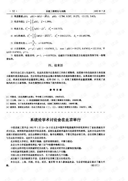 论文研究- 系统论学术讨论会在北京举行.pdf