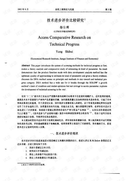 论文研究- 技术进步评价比较研究.pdf