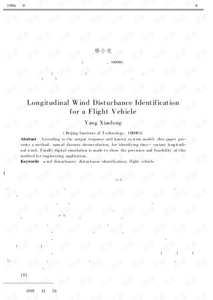 论文研究-飞行器纵向风扰动的辨识方法研究.pdf