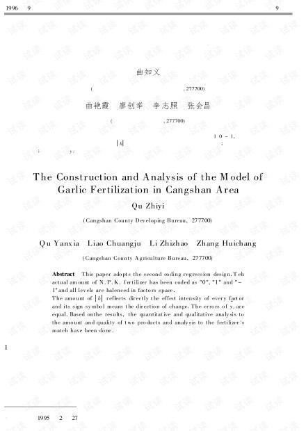 论文研究-苍山大蒜施肥建模与分析.pdf