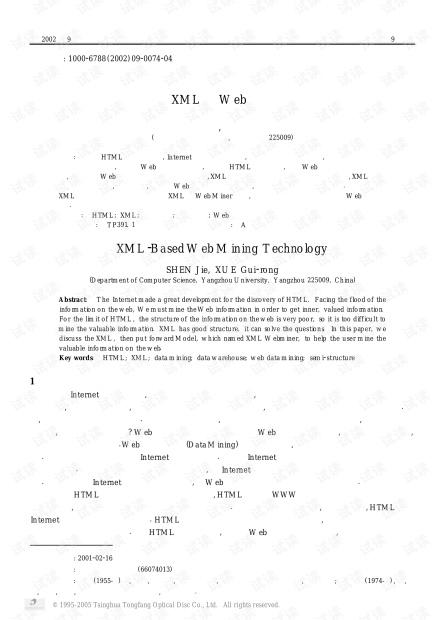 论文研究-一种基于XML的Web数据挖掘模型.pdf