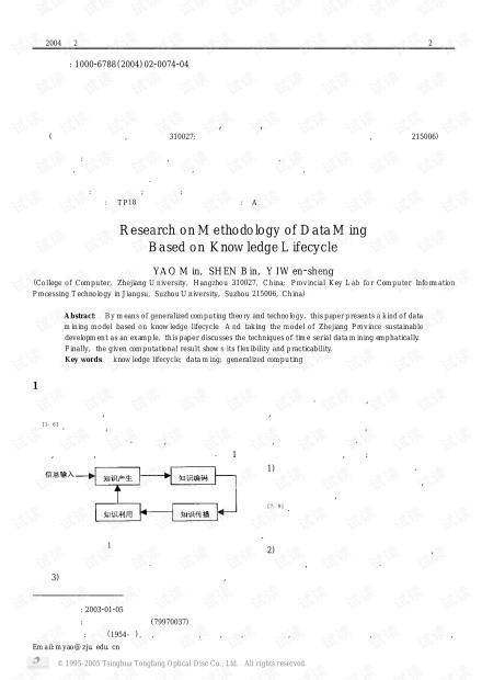 论文研究-基于知识生命期的数据挖掘方法研究.pdf