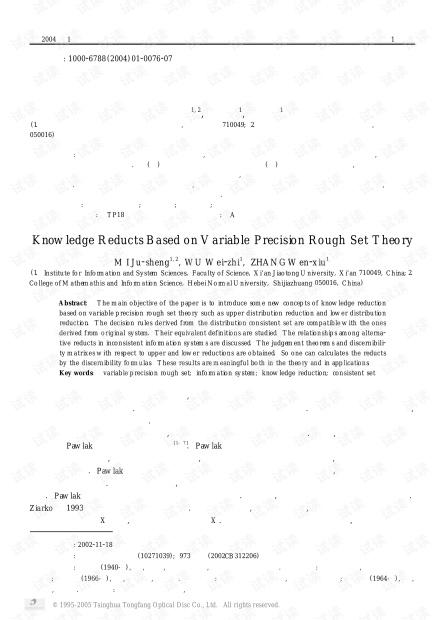 论文研究-基于变精度粗糙集理论的知识约简方法.pdf