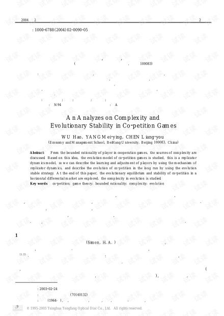论文研究-合作竞争博弈中的复杂性与演化均衡的稳定性分析.pdf