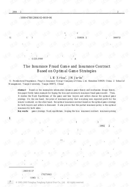 论文研究-保险欺诈博弈与基于最优博弈策略的保险契约.pdf