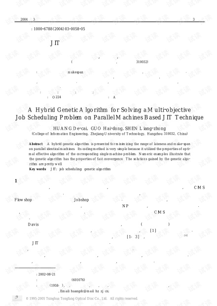 论文研究-基于JIT的多目标并行多机调度问题的混合遗传算法.pdf