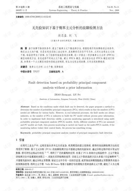 论文研究-无先验知识下基于概率主元分析的故障检测方法.pdf