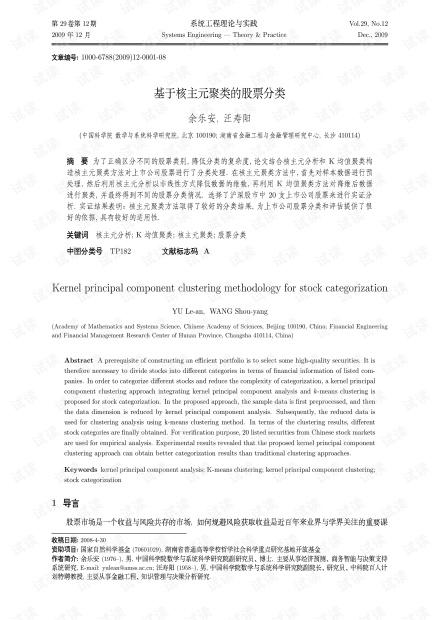 论文研究-基于核主元聚类的股票分类.pdf