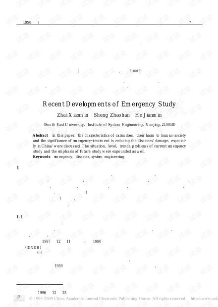 论文研究-应急研究综述与展望.pdf
