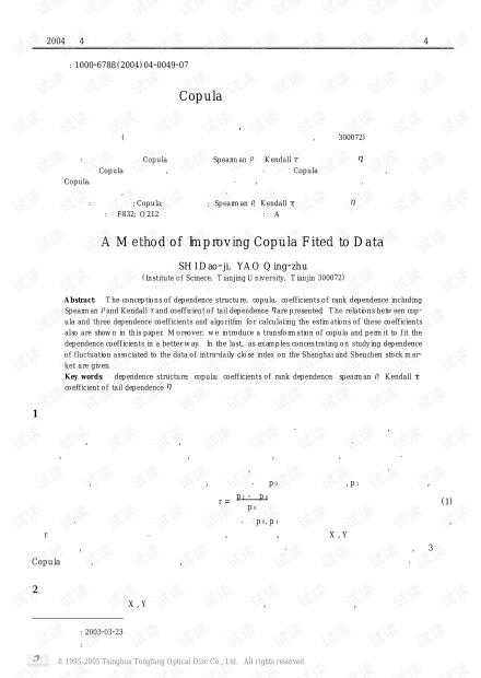 论文研究-改进Copula对数据拟合的方法.pdf