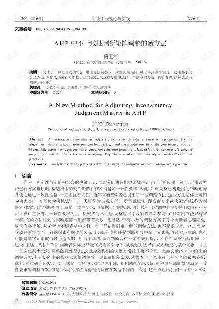 论文研究-AHP中不一致性判断矩阵调整的新方法.pdf