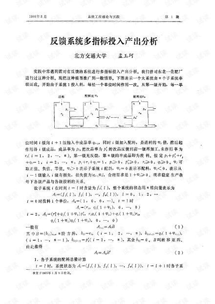 论文研究- 反馈系统多指标投入产出分析.pdf