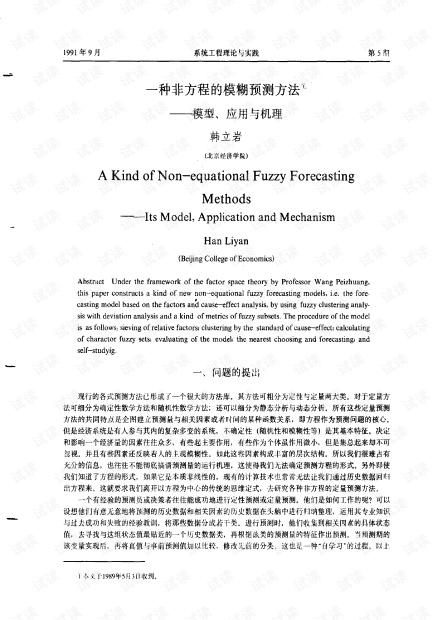 论文研究- 一种非方程的模糊预测方法——模型、应用与机理.pdf