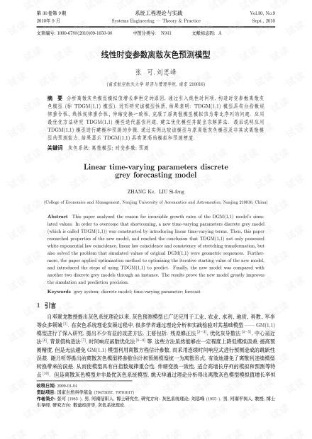 论文研究-线性时变参数离散灰色预测模型.pdf