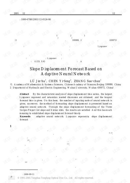 论文研究-基于自适应神经网络的边坡位移预测.pdf