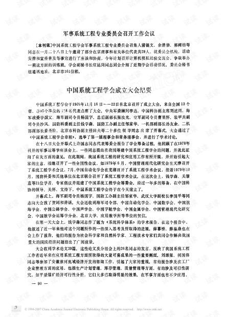 论文研究-中国系统工程学会成立大会纪要.pdf