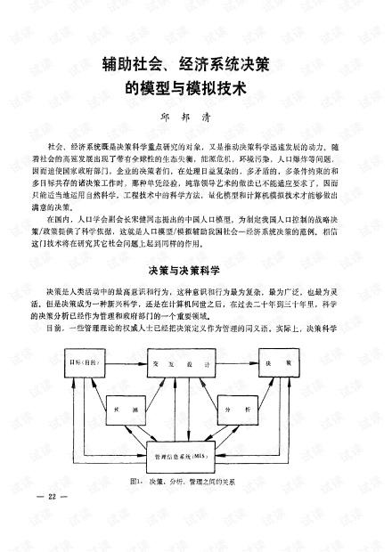 论文研究-辅助社会、经济系统决策的模型与模拟技术.pdf