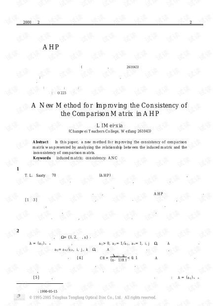 论文研究-AHP中判断矩阵一致性改进的一种新方法.pdf