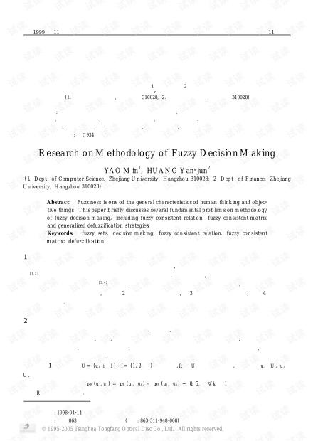 论文研究-模糊决策方法研究.pdf