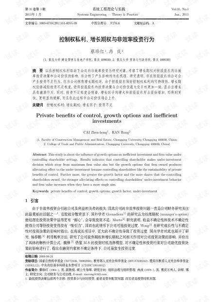 论文研究-控制权私利、增长期权与非效率投资行为.pdf