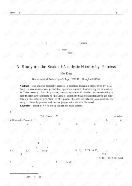 论文研究-层次分析法的标度研究.pdf