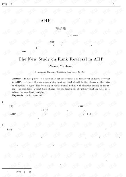 论文研究-AHP逆序的新探索.pdf