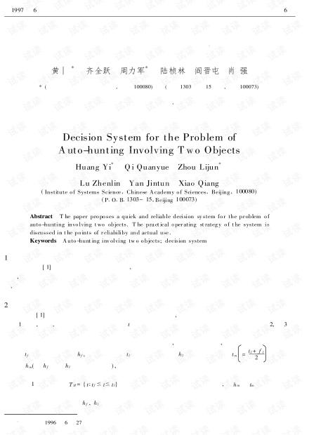 论文研究-双目标自动狩猎决策系统.pdf