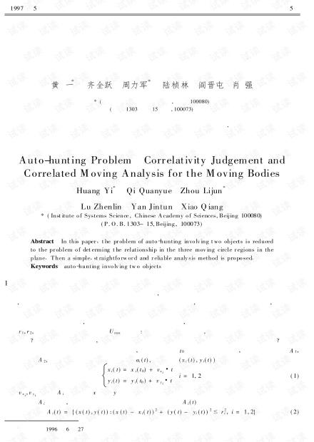 论文研究-自动狩猎问题——运动体相关性判断及相关运动分析.pdf