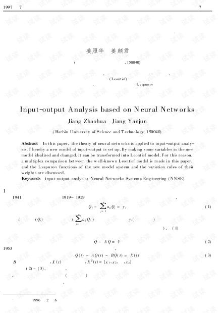 论文研究-神经网络理论在投入产出分析中的应用.pdf