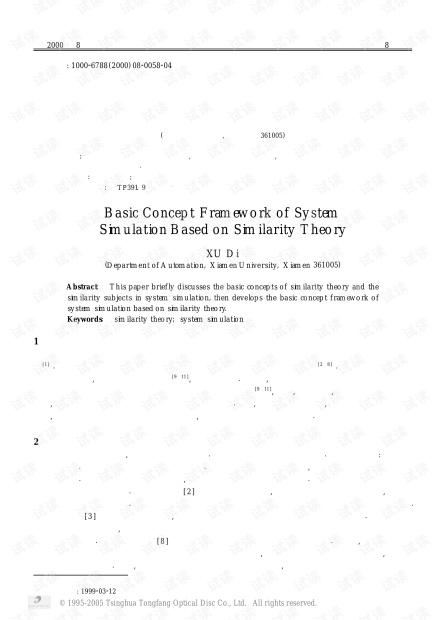 论文研究-基于相似理论的系统仿真基本概念框架.pdf