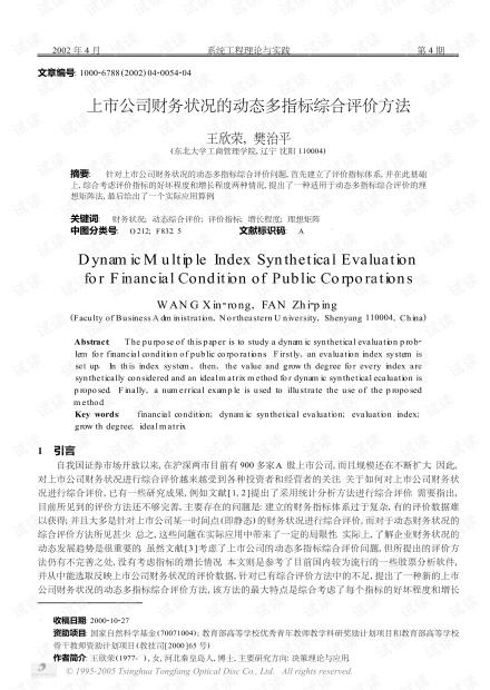 论文研究-上市公司财务状况的动态多指标综合评价方法.pdf