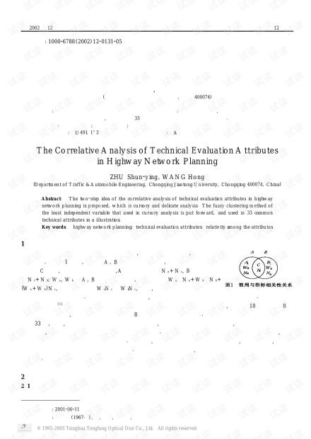 论文研究-公路网规划技术评价指标相关性分析.pdf