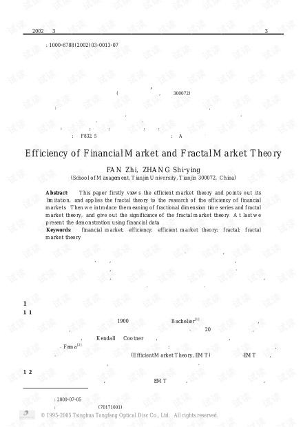 论文研究-金融市场的效率与分形市场理论.pdf