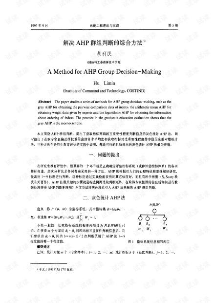 论文研究- 解决AHP群组判断的综合方法.pdf